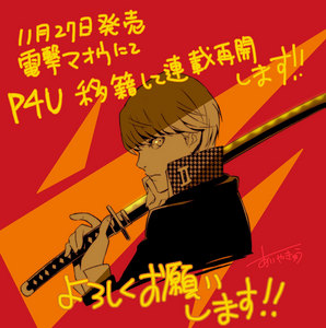 P4U個人サイト用2.jpg